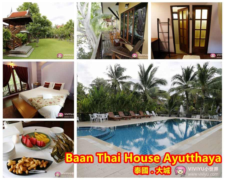 Baan Thai House Ayutthaya,大城住宿,泰國住宿,渡假村,班泰屋渡假村 @VIVIYU小世界