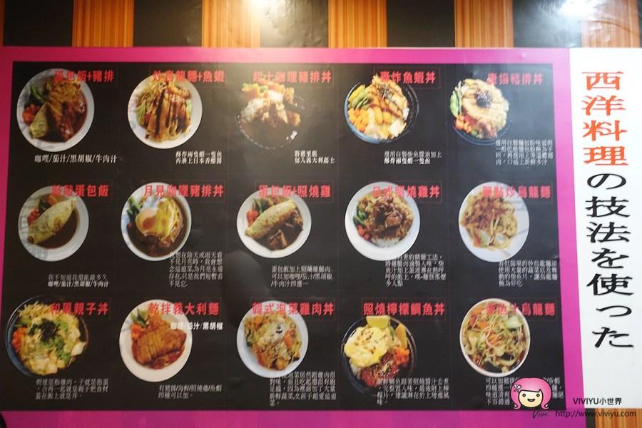 合十屋,咖哩蛋包飯,平價料理,日式料理,桃園後站美食,桃園美食,蛋包飯 @VIVIYU小世界
