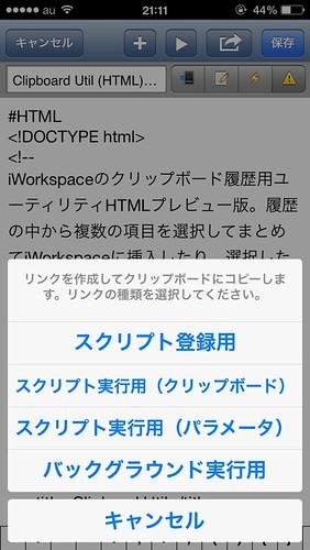MyScripts_long_tap