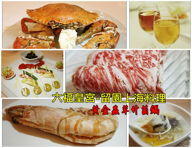 六福皇宮,台北,火鍋,留園,美食,黃金蟲草什菌鍋 @VIVIYU小世界