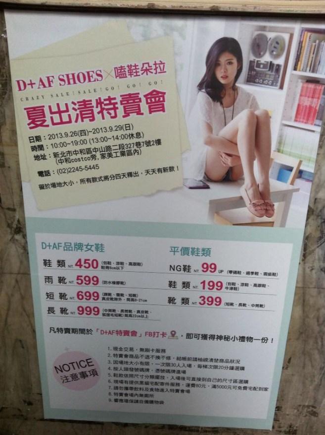 [血拼]2013.D+AF SHOES×嗑鞋朵拉特賣會現場直擊~戰利品 @VIVIYU小世界