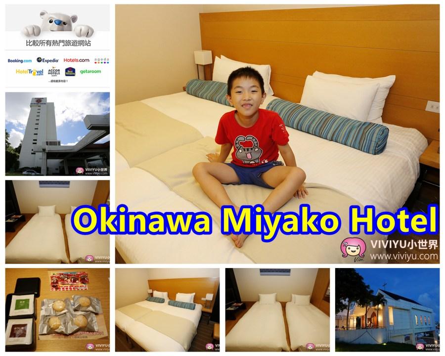 [沖繩.住宿]Okinawa Miyako Hotel.沖繩都酒店~鄰近首里城、國際通.HotelsCombined訂房網搜尋最便宜住宿.入住家庭房窗外景色宜人 @VIVIYU小世界