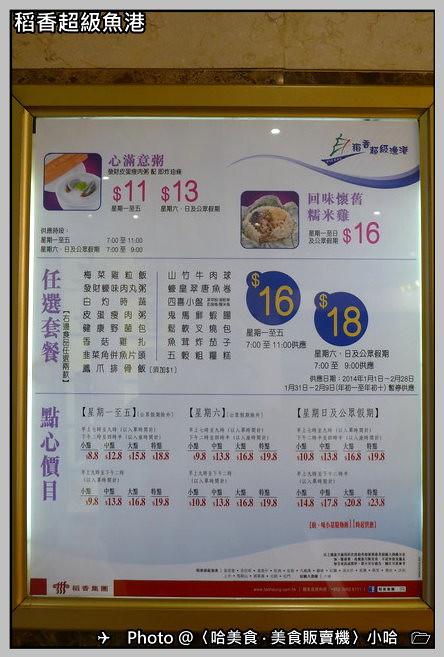 〈香港〉- 佐敦 - 稻香超級漁港 Pier 88 - 港式飲茶喝早茶 @ 哈美食‧美食販賣機~請投幣! Gourmet Vending Machine ...