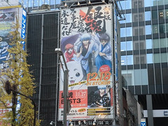"""Akiba Dec 30 • <a style=""""font-size:0.8em;"""" href=""""http://www.flickr.com/photos/66379360@N02/11642472063/"""" target=""""_blank"""">View on Flickr</a>"""