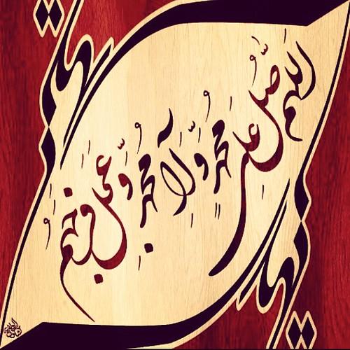 اللهم صل على محمد وآل محمد وعجل فرج قائم من ال محمد A Photo On