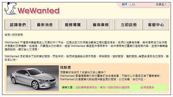 [合作]買車就到WeWanted~解決你購車需求! @VIVIYU小世界