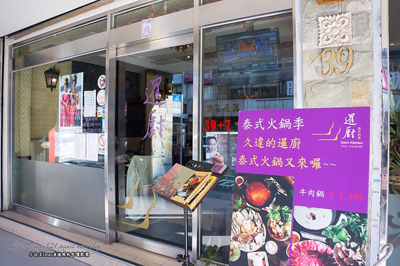 【臺北中山區】超厚的月亮蝦餅在這裡!暹廚Siam Kitchen泰式料理 @ 爆走的美食魂 :: 痞客邦