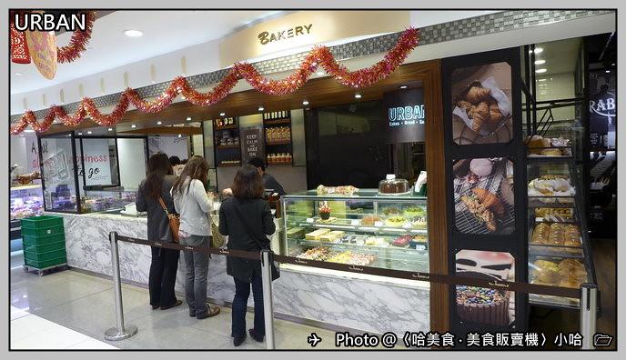 〈哈美食‧美食販賣機〉請投幣 ! Gourmet Vending Machine : 〈香港〉- 銅鑼灣 - Urban Bakery 牛角麵包 - 希慎廣場Jasons ...