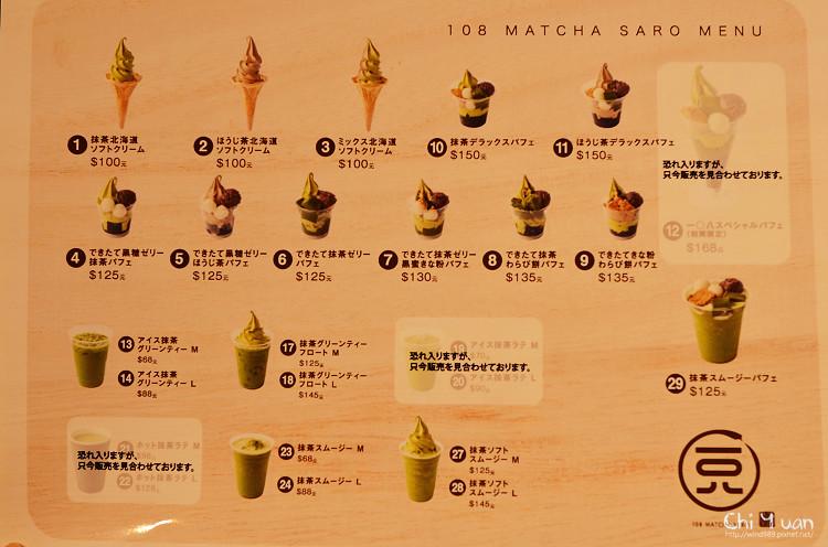 一○八抹茶茶廊06.jpg