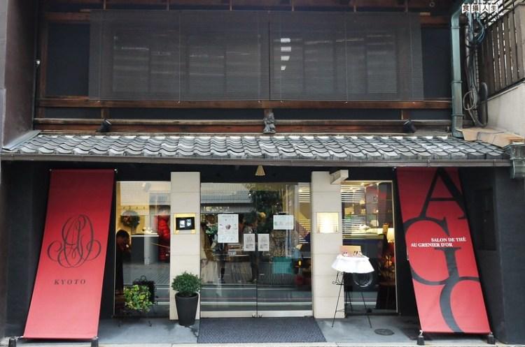 (停業)【京都・甜點】 不用花大錢品嚐到米其林三星級甜點!錦市場內讓人微笑的京町建築甜點舖 | Salon de The AU GRENIER D'OR