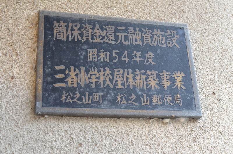 三省ハウス