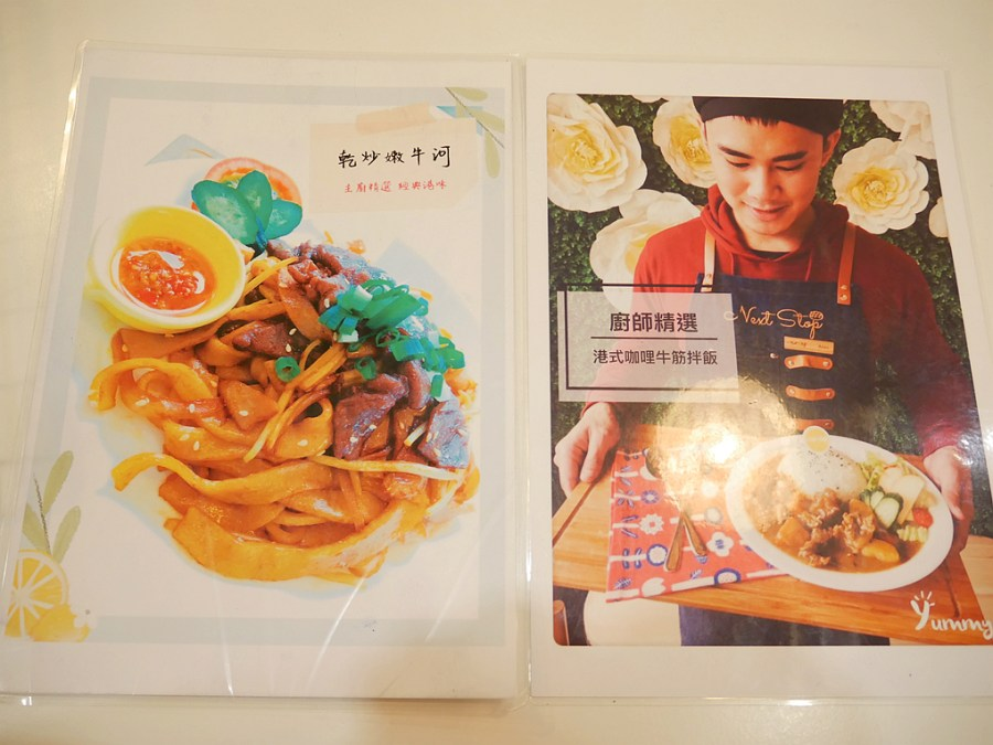 Next Stop,Next Stop香港手作料理,桃園美食,港式料理,香港手作料理,黯然銷魂飯,龍潭港式料理,龍潭美食 @VIVIYU小世界