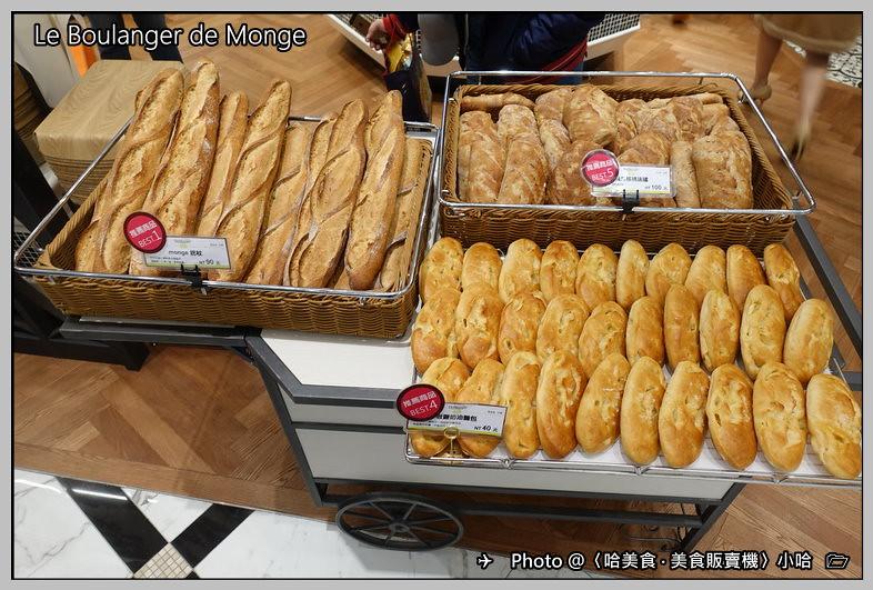 [麵包] 臺北‧信義‧le Boulanger de Monge‧法國巴黎排隊名店‧微風南山atre @ 哈美食‧美食販賣機~請投幣! Gourmet ...