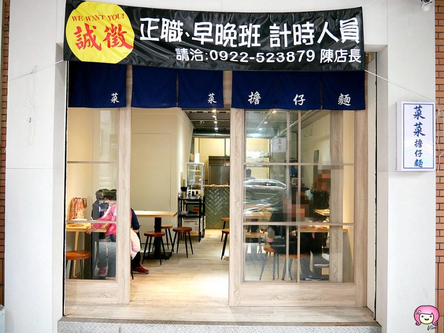 [蘆竹美食]菜菜擔仔麵.文青風平價新開店|小菜選擇多.擔仔麵湯頭清爽又好吃 @VIVIYU小世界