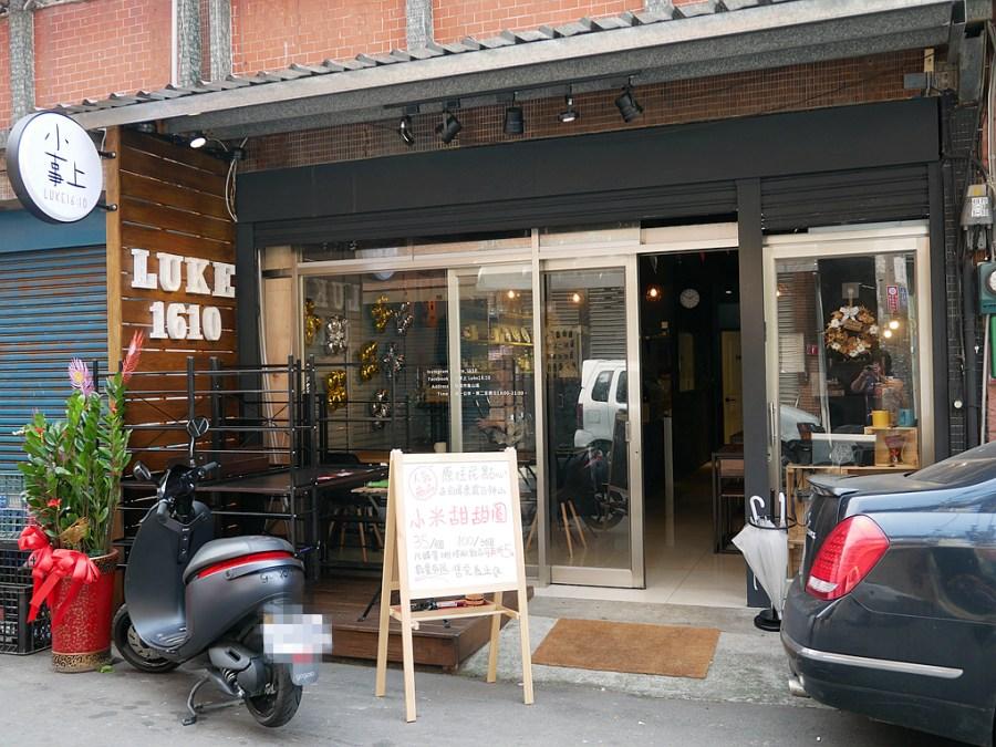 (關門大吉)[龜山美食]小事上LUKE16:10|龜山后街附近平價咖啡館~推出現點現炸小米甜甜圈.Q彈有嚼勁 @VIVIYU小世界