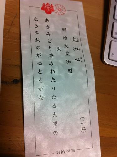 2012 大御心 by shugo01