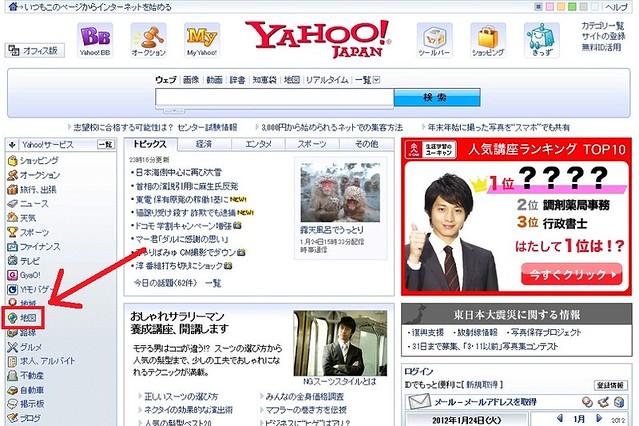 日本yahoo路線情報. 真的是超好用的旅行規畫工具!! - nii - Yahoo!奇摩部落格