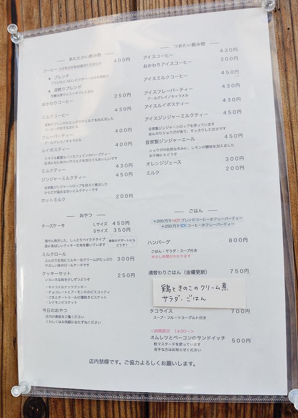 cafe organ6.jpg