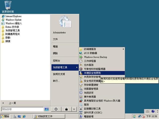 Windows Server 2012 R2 的密碼複雜度 - 電腦綜合討論區 ~舉凡本店最新公告,電腦問題詢問處 - 崴德電腦~電腦資訊 ...