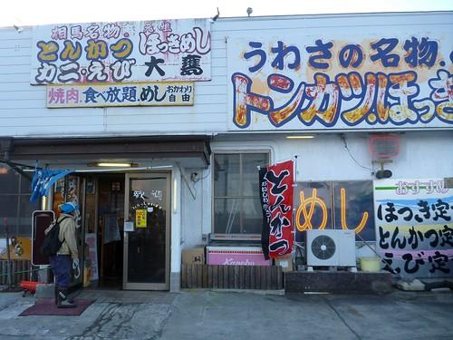 とんかつ大甕, 南相馬で震災ボランティア Volunteer at Minamisoma city, Fukushima pref. Seriously affected by the Tsunami of Japan Earthquake and Fukushima Daiichi nuclear plant accident