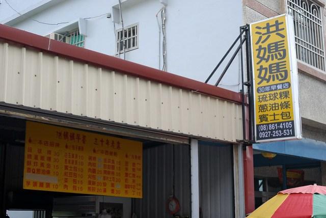 也是大家推薦的早餐店,很道地的口味,早知道就不吃民宿提供的西式早餐了