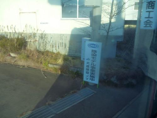 「除染モデル事業実施中」(飯舘村), 福島県南相馬市でボランティア Volunteer at Minamisoma city, Fukushima pref. Affected by the Tsunami of Earthquake and Fukushima Daiichi Nuclear Accident