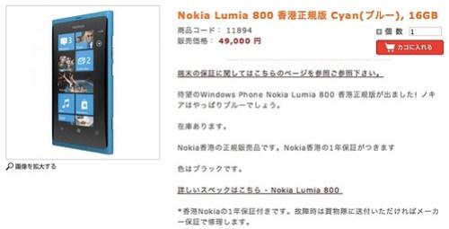 lumia800