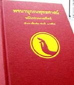 พจนานุกรมพุทธศาสน์ ฉบับประมวลศัพท์ โดย พระพรหมคุณาภรณ์ (ป . อ. ปยุตโต)