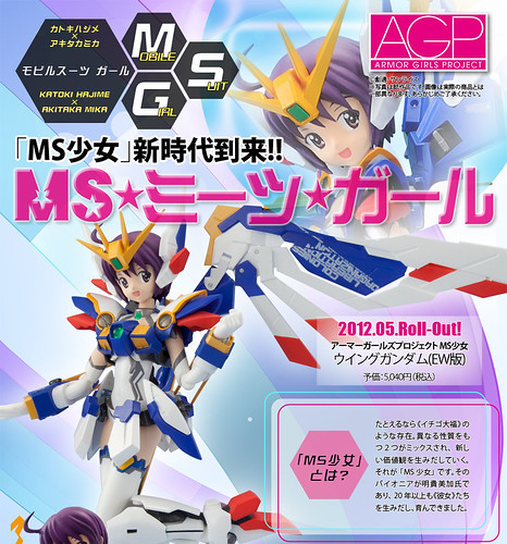Armor Girls Project Mobile Suit Girl Gundam Wing EW (Kai) (3)
