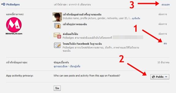 Facebook-trip-1204