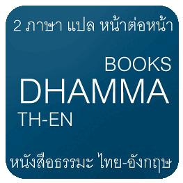 หนังสือธรรมะภาคภาษาอังกฤษ