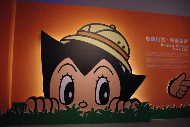 手塚治虫的世界特展