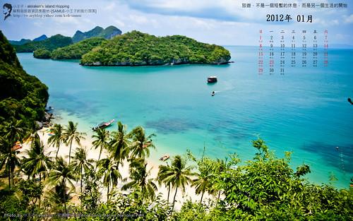 2012年一月及二月月曆桌布免費提供下載 | 小王子的島嶼旅行資訊集散地 3.0