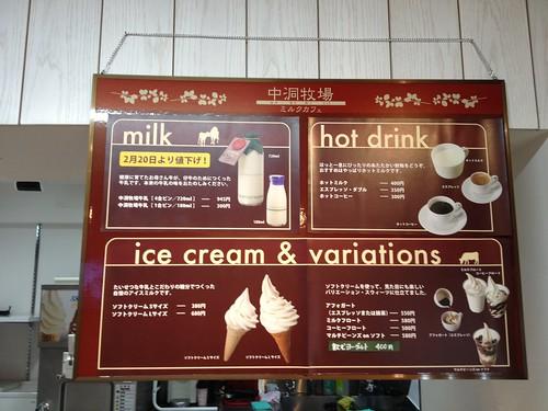 メニュー表。シンプルにソフトクリームをいただきます。@中洞牧場ミルクカフェ 乃木坂