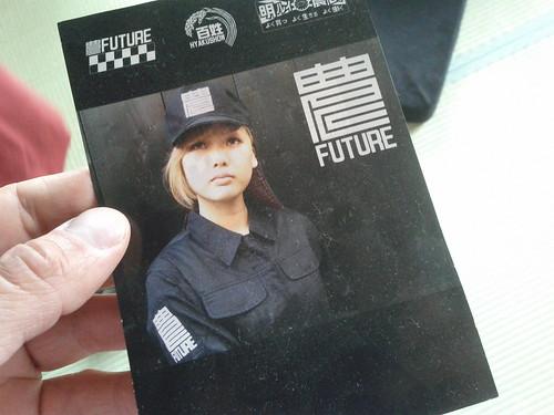 Tokyo-97- Shimokitazawa No Future