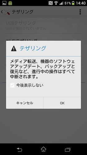 Screenshot_2014-03-21-14-40-55