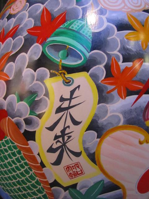 164 - Mirai by Daisuke Sakaguchi