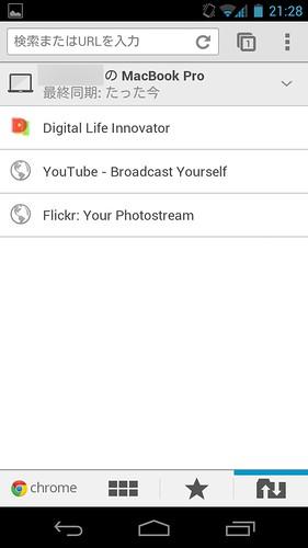 Screenshot_2012-02-09-21-28-41
