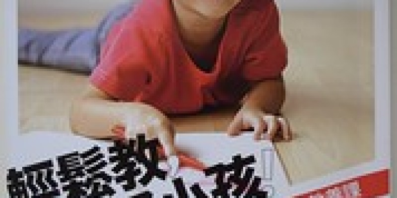 【教養書】《輕鬆教養出好小孩》