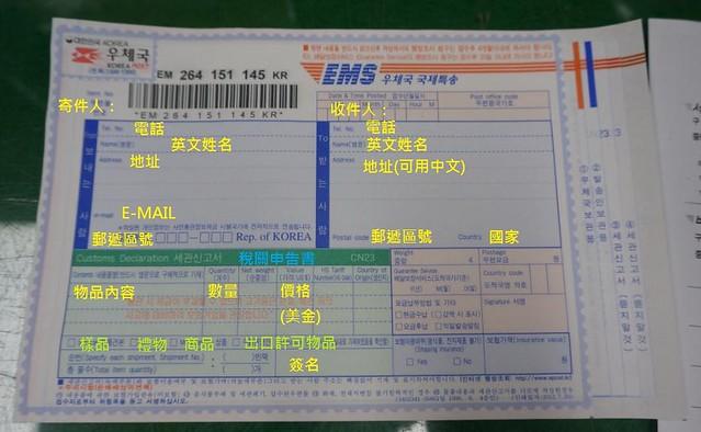 【郵局·包裹】ems郵局包裹 – TouPeenSeen部落格