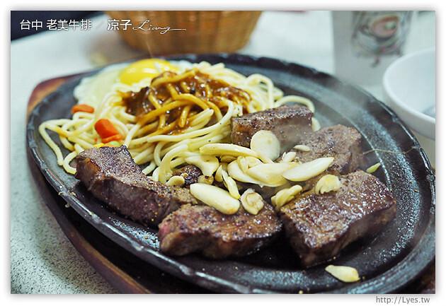 【臺中】老美牛排-臺中平價路線的好吃牛排館 @ 涼子是也 :: 痞客邦 PIXNET