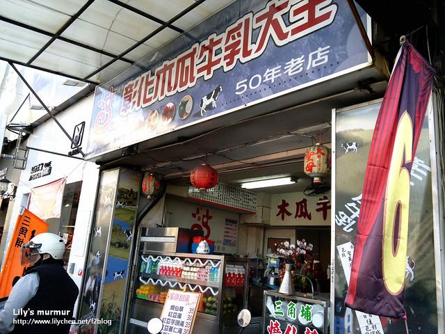 彰化木瓜牛奶大王,是50年老店喔!