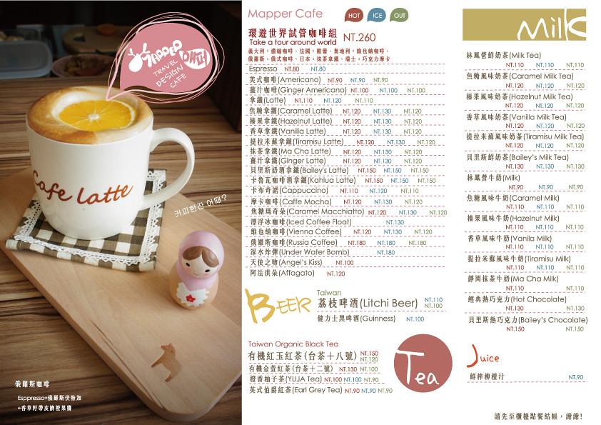 【Mapper公告】3月份菜單 @ Mapper Cafe【脈博咖啡館】Mini Mapper【脈博小酒館】 :: 痞客邦