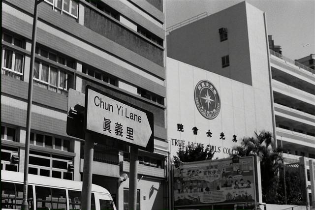 真光女書院 | Flickr - Photo Sharing!