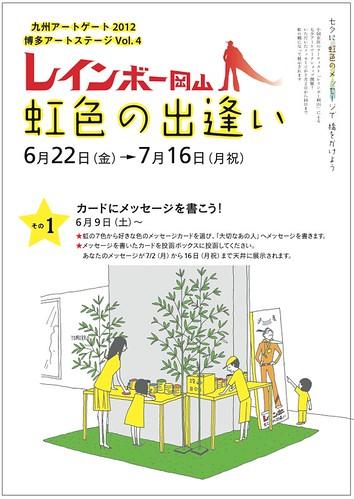 スクリーンショット 2012-06-08 17.26.46