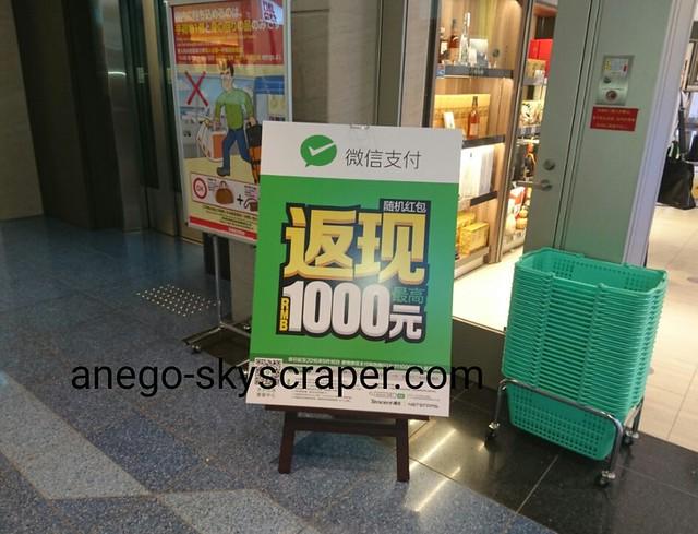 羽田免税店