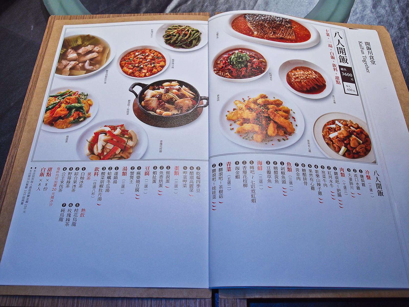 臺北 開飯吧!! 開飯川食堂 ( 京站 ) @ 夢與幻的地圖 :: 痞客邦