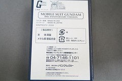 Mobile Suit Gundam 30th Anniversary Version Lighter (3)