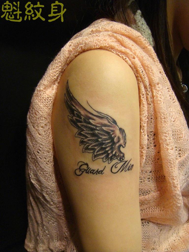 寫實羽毛翅膀手臂 連寫英文.魁紋身.刺青.魁紋身 刺青‧TATTOO 雷射除紋身 雷射洗刺青tattooDSC098… | Flickr