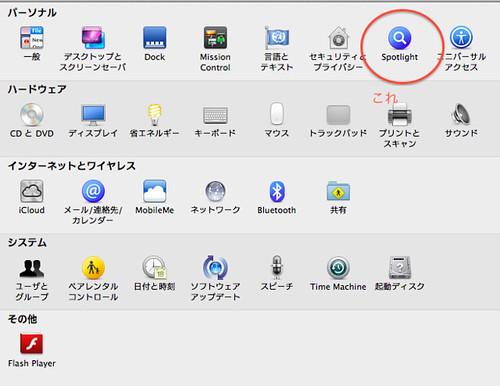 スクリーンショット 2012-06-09 13.21.04